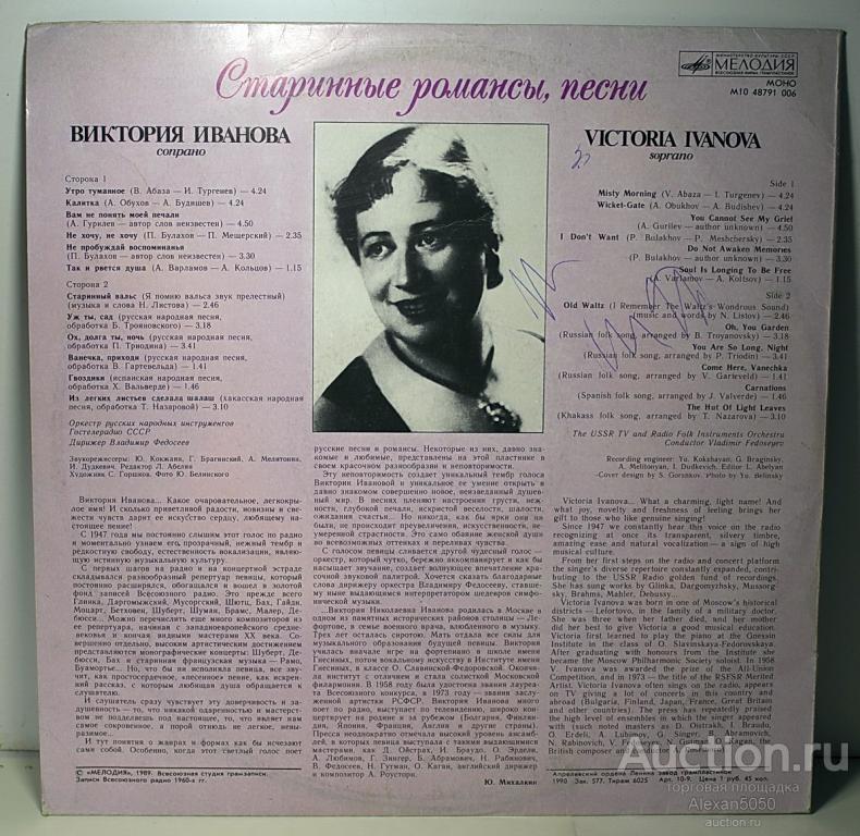 Виктория Иванова Старинные романсы песни 1990 г