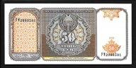 Узбекистан 50 сум 1994 года серия PW из новой пачки UNC