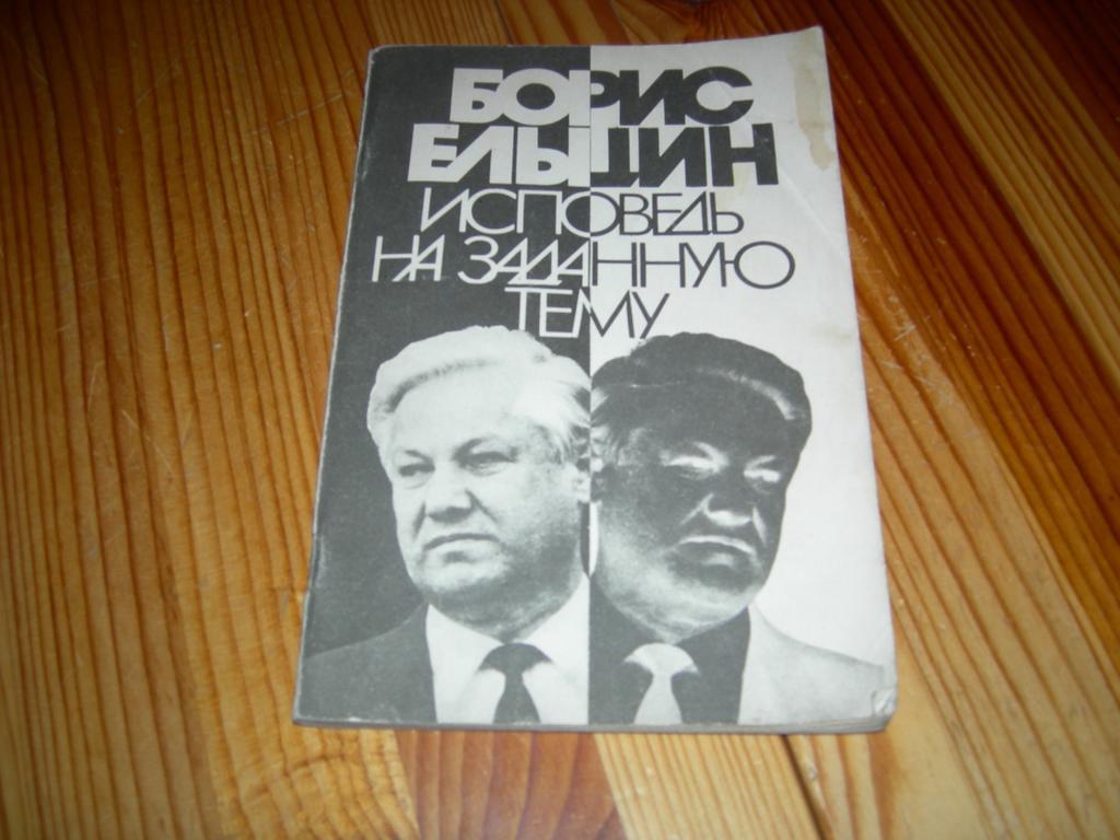 Таких больше не делают: чем запомнился первый президент России Борис Ельцин