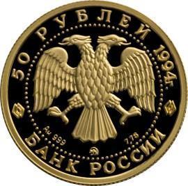 50 рублей 1994 года. Соболь. Фауна