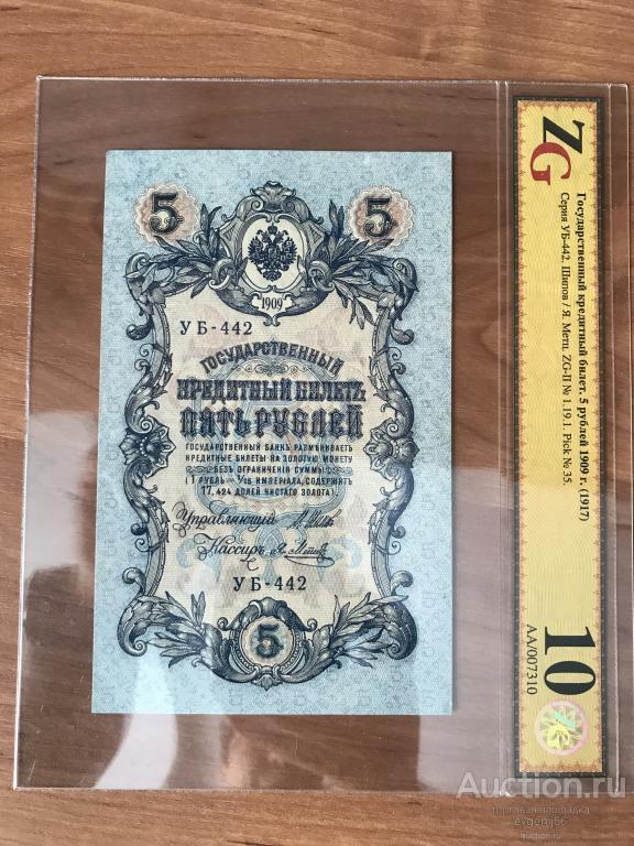 5 рублей 1909 ( 1909 - 1912)  УБ - 442 Метц  ПРЕСС ! В СЛАБЕ !  ХОЛДЕР ! СЛАБ . ОРИГИНАЛ 100%