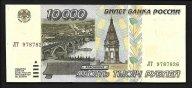 10000 рублей 1995 года серия ЛТ новые из пачки   UNC