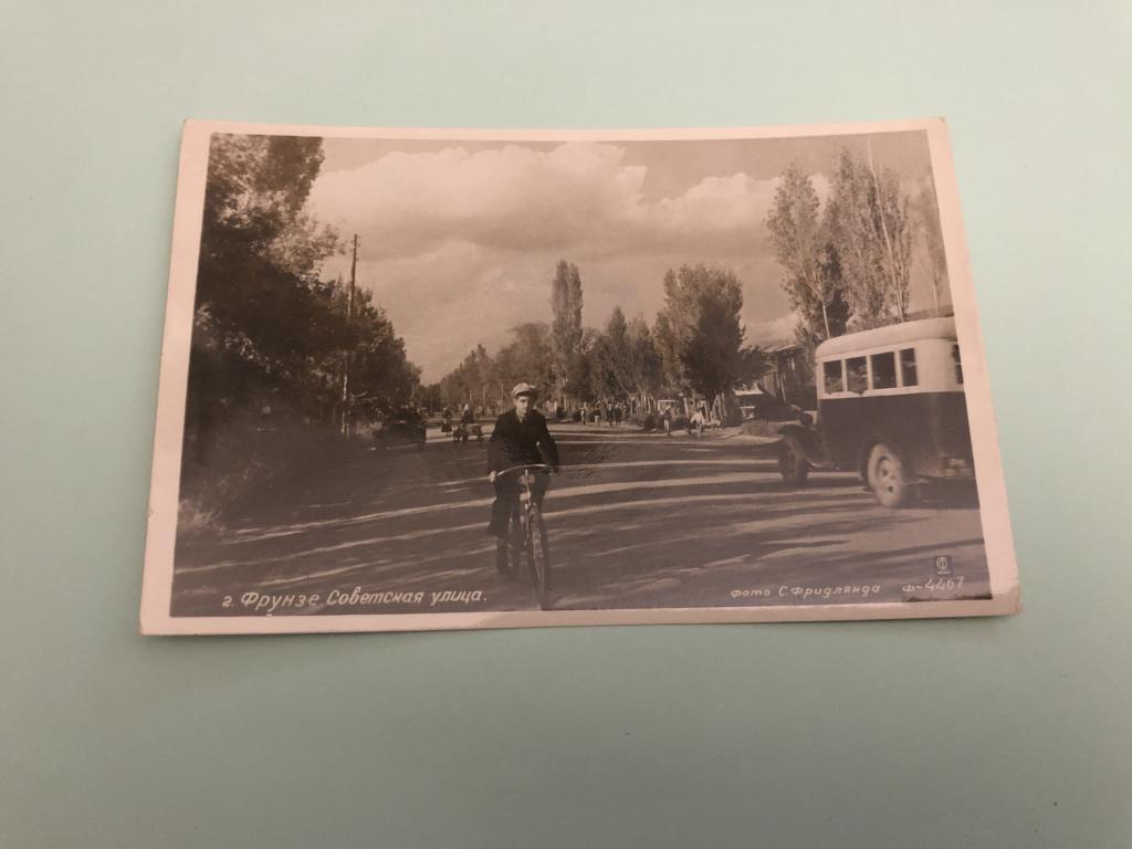Г фрунзе открытки