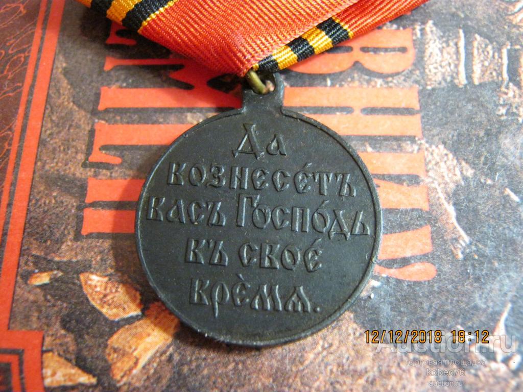 Медаль в память Русско-Японской войны 1904-1905г.г.