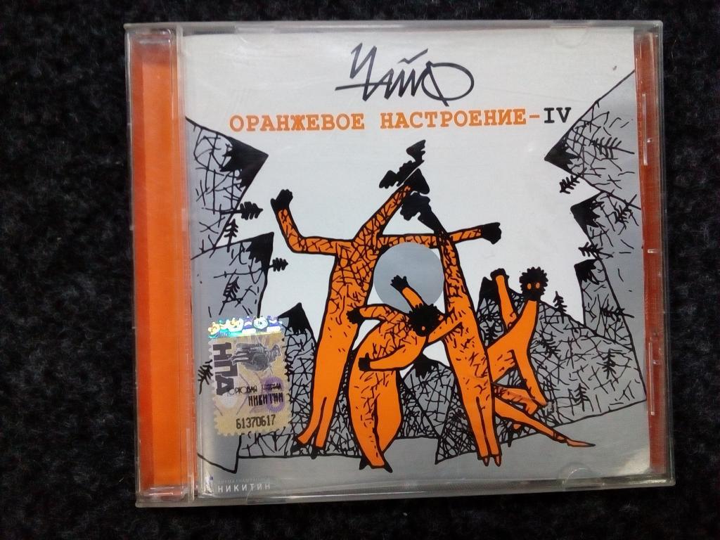 Чайф - Оранжевое Настроение - IV (CD, Album)