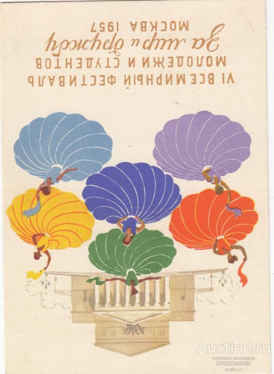 Открытки фестиваль молодежи 1957 цена, пригласительные открытки смс