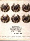 Книга Рыбаков Б.А. Русское прикладное искусство X-XIII веков