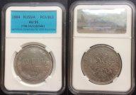 1 рубль 1884 год