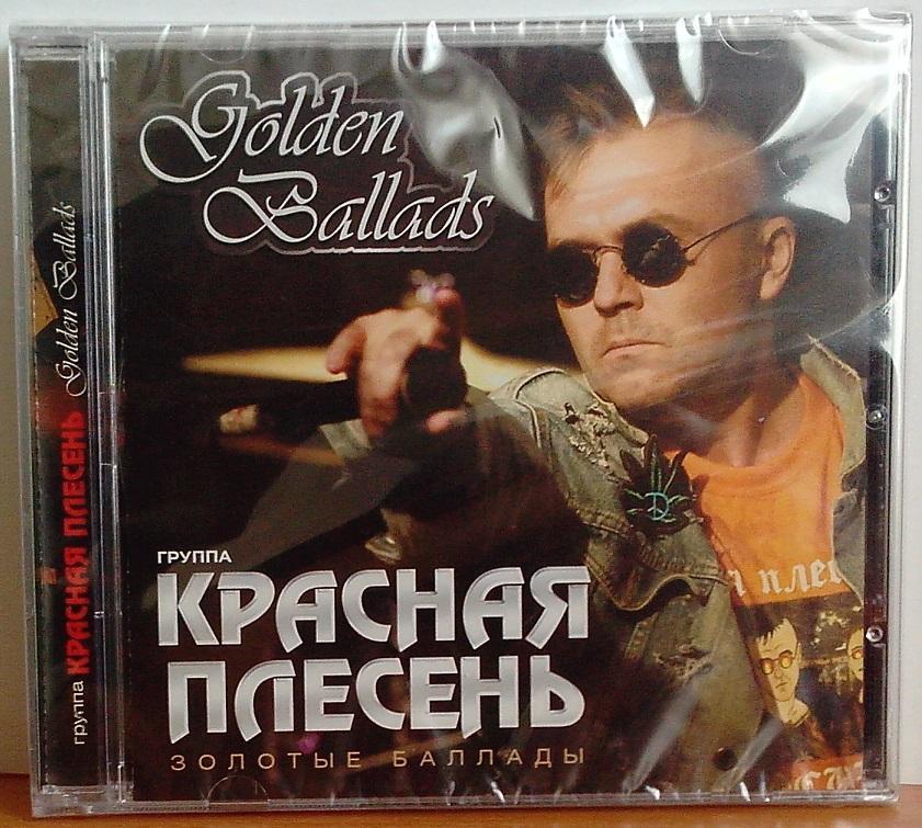 CD. Красная плесень. Золотые баллады. Запечатан.
