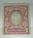 1906 г. Семнадцатый стандартный выпуск. Герб почтово-телеграфного ведомства. 10 руб