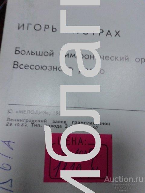 Пластинка дирежирует Генадий Рождественский минт.