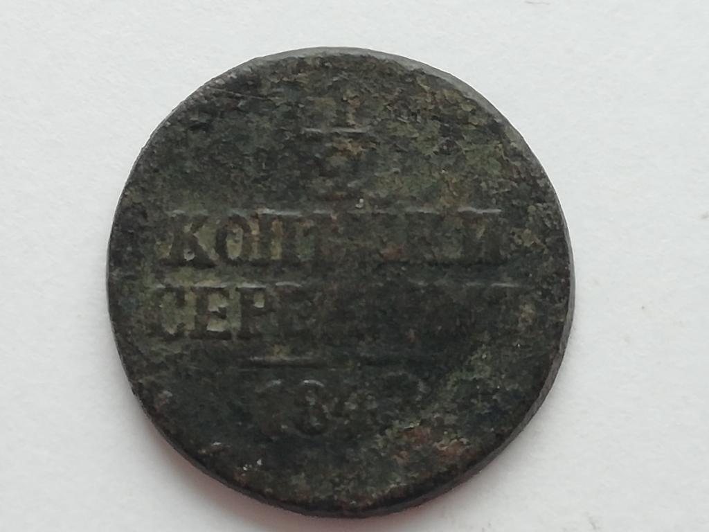 1/2 копейки 1843 см