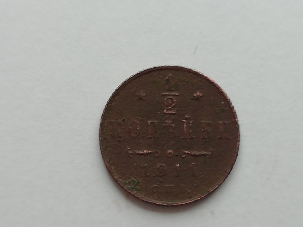 1/2 копейки 1911 спб