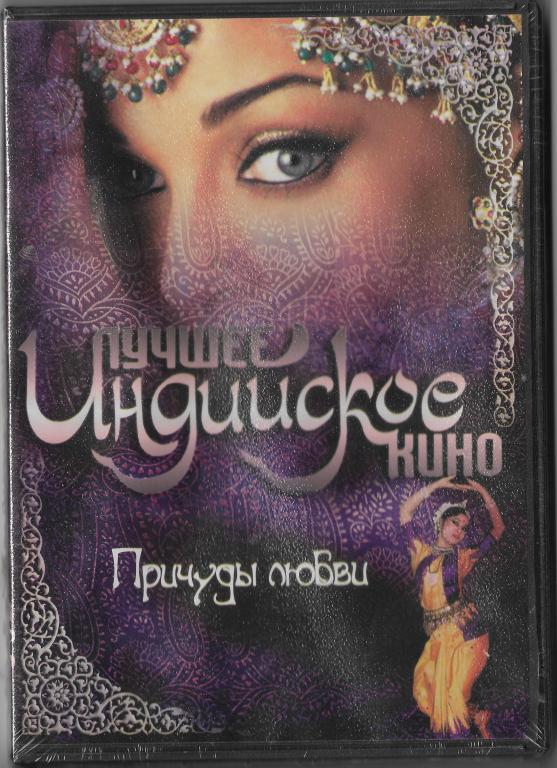 Причуды любви (Индийское кино) DVD Запечатан!