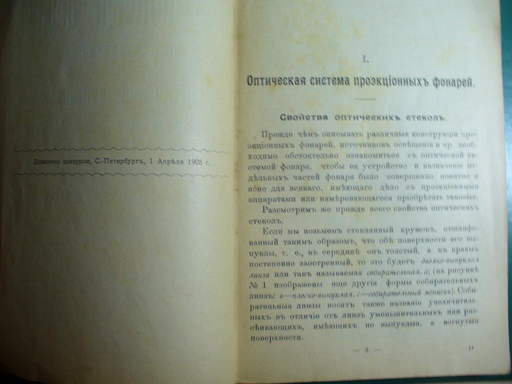 А.Д. Мин. Проекционный фонарь справочная книжка и практическое руководство. С-Петербург 1905 г.