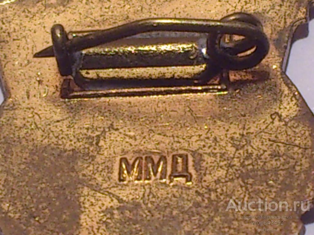 Значок латунь булавка ГТО 2 степень ммд.  СССР
