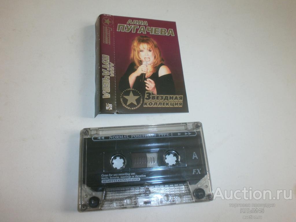АЛЛА ПУГАЧЕВА Звездная коллекция. Аудиокассета. Сборник!