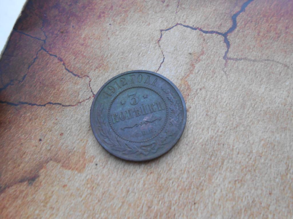 3 копейки 1912 года Сохран