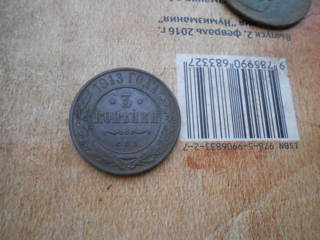 3 копейки 1913 года Сохран