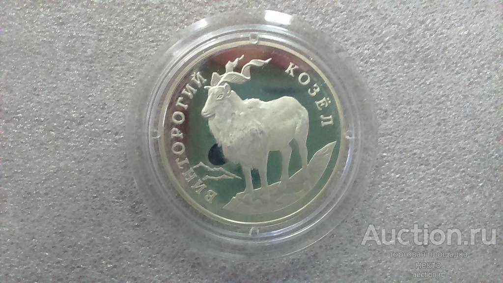 +1 рубль 1993 год Винторогий козел Серебро Proof гарант 100%+