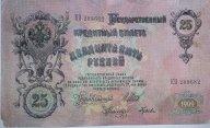 25 рублей. 1909 года.