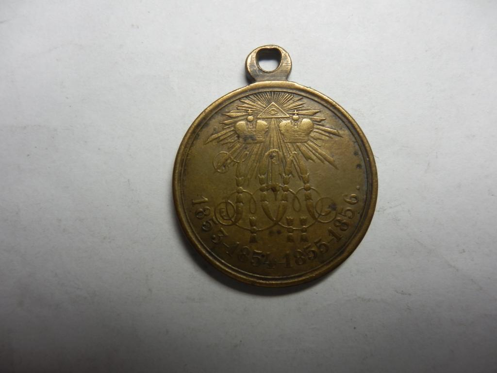 Медаль Крымские войны -1853-1856 гг.Светлая бронза -СОСТОЯНИЕ!!!