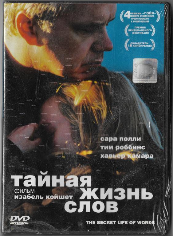 Тайная жизнь слов (West Video) DVD Запечатан!