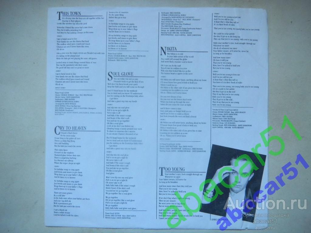 ELTON JOHN Ice On Fire USA. GEFFEN IN/SL 1985 год LP ORIGINAL EX+/EX+.