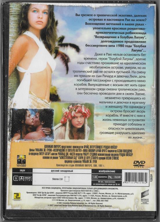Голубая лагуна 2 (Милла Йовович) DVD Запечатан!