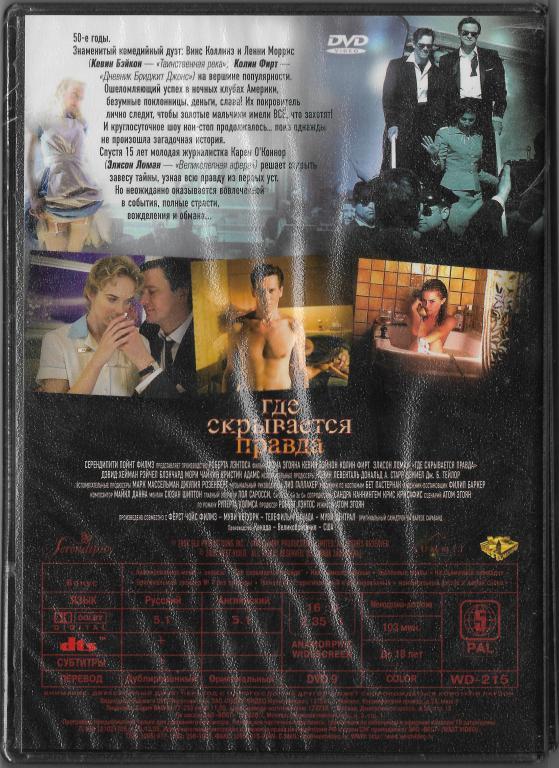 Где скрывается правда (West Video) DVD Запечатан!
