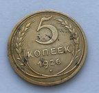 5 копеек СССР 1926 год