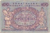Украина 100 гривень 1918