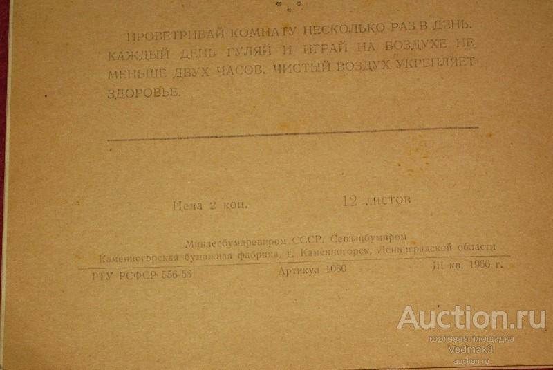 Тетради чистые / 2 шт. / 1966 г..