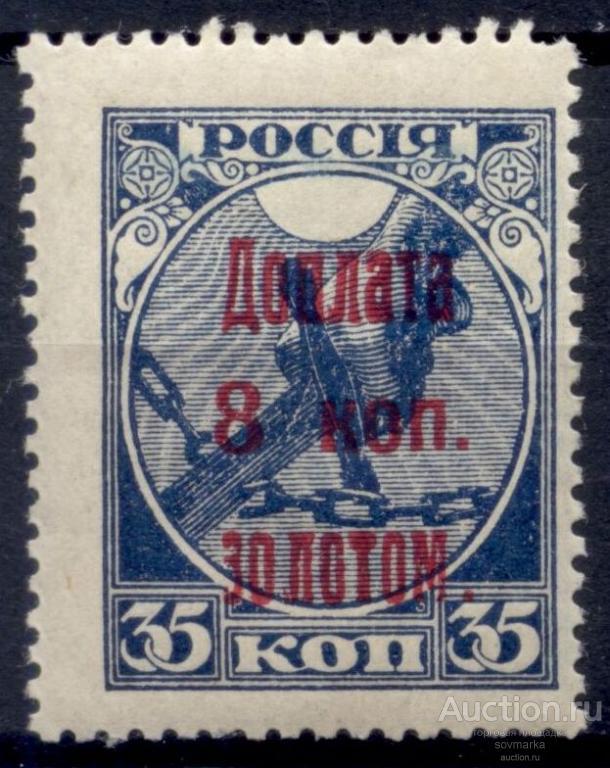 РСФСР 1924 Рука с мечом Доплатные марки Доплата 8 коп. золотом 1мар** надпечатка