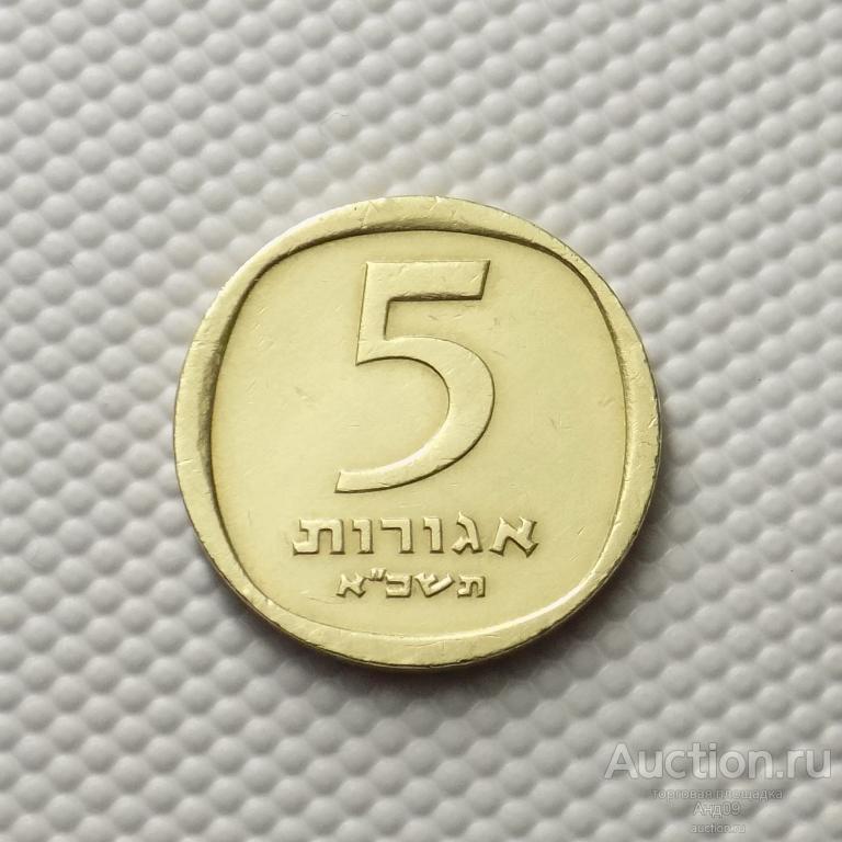 Израиль 5 агорот 1961 года (4887х)