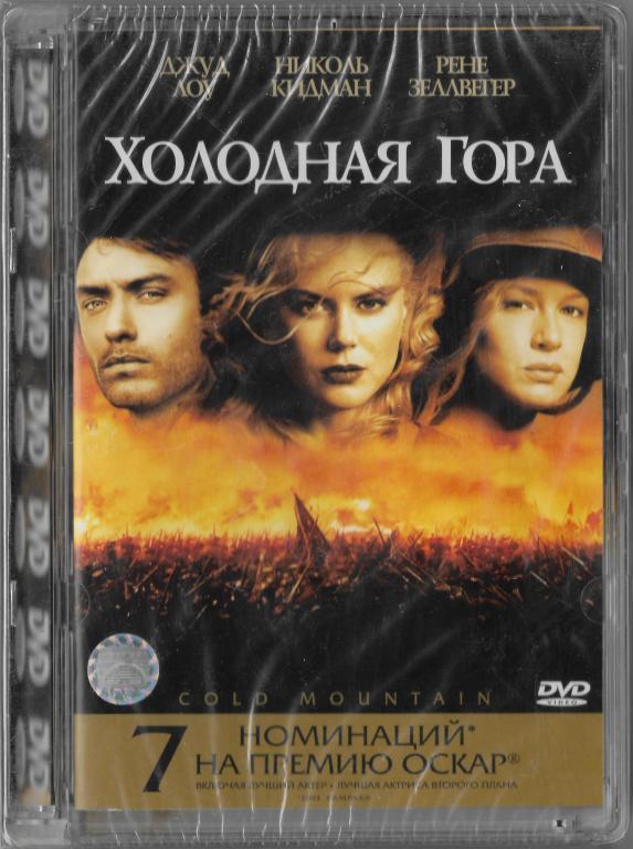 Холодная гора (Николь Кидман Стекло) DVD Запечатан!