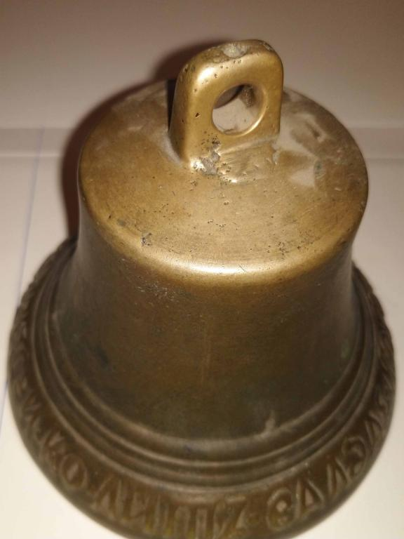 Колокольчик, Надпись: кого . люблю . того . идарю . 1817 сей ко. литъ . Валдае