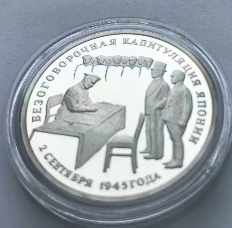 3 рубля Россия 1995 год. Безоговорочная капитуляция Японии. Пруф.