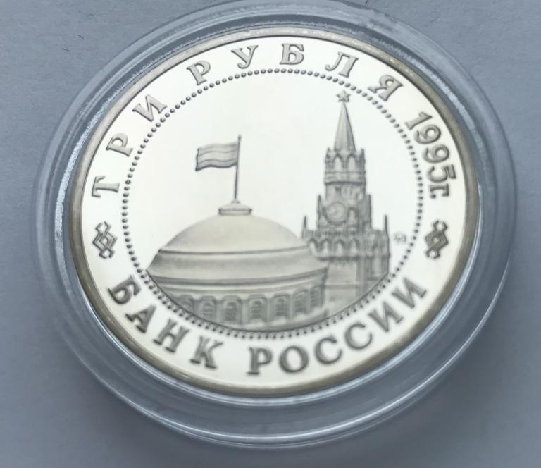 3 рубля Россия 1995 год. Освобождение Европы. Прага . Пруф.