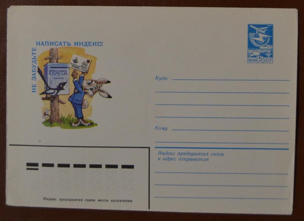 Картинки, как написать индекс на открытке