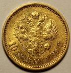 10 рублей 1899 год АГ. Николай II. Золото. Хорошая сохранность. Штемпельный блеск. Редкость!