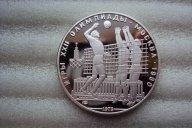 10 рублей 1979 года. Олимпиада в Москве.