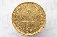 5 рублей 1851 года. Буквы СПБ-АГ