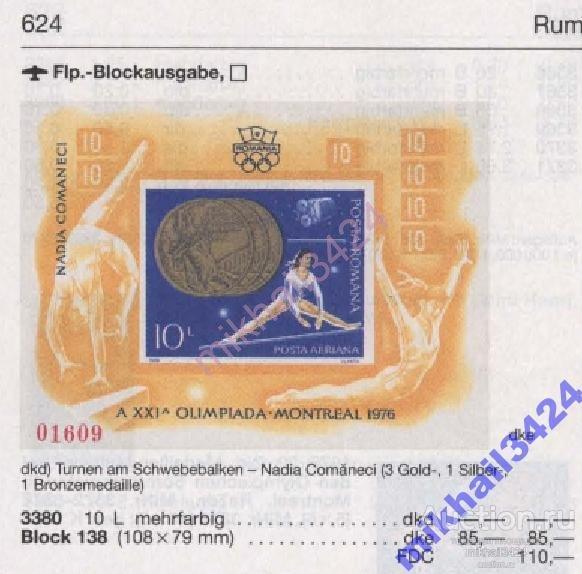 Р8895 Спорт Олимпиада Олимпийские игры Космос 1976 Румыния Блок б/з ** 85МЕ