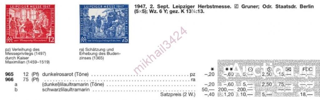 М3698.1 Лейпцигская Ярмарка WWII ВОВ Совместная Советская зона Оккупации 1947 Германия 2м ** Оттенки