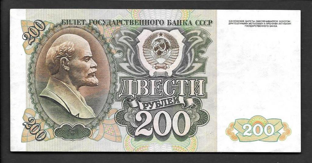 200 рублей 1992 года серия ВЕ 3400142  aUNC