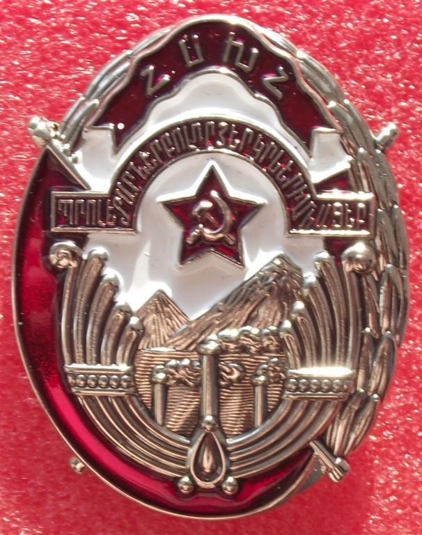 орден Трудового Красного Знамени Армянской ССР,муляж,АиФ,с журналом
