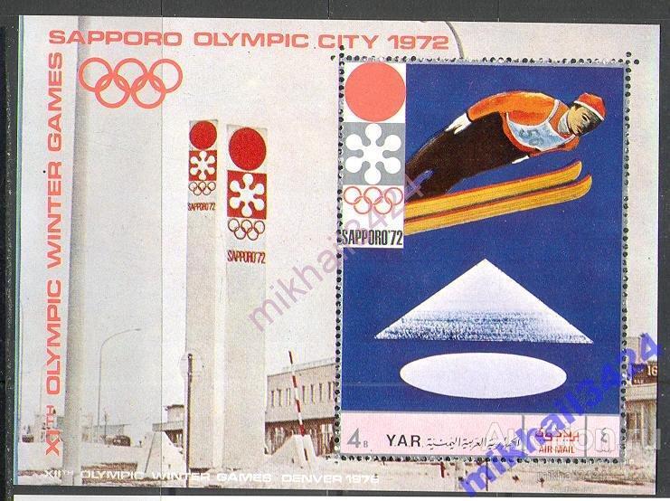 Р9491 Спорт Зимняя Олимпиада Олимпийские игры 1971 Йемен АР Блок ** 12МЕ