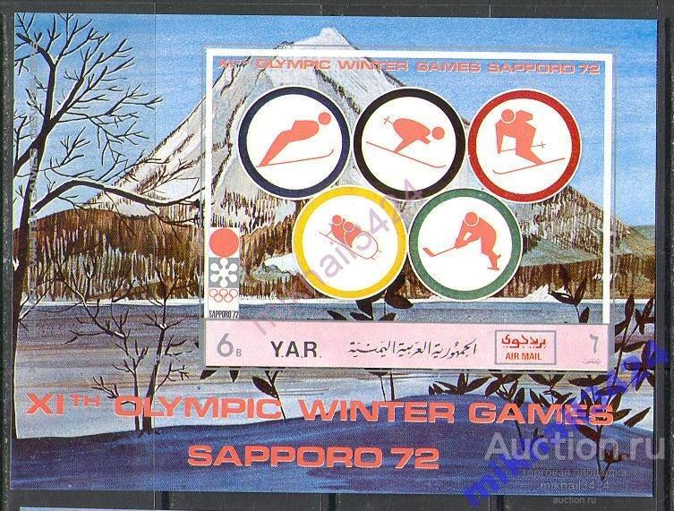 Р9489 Спорт Зимняя Олимпиада Олимпийские игры 1971 Йемен АР Блок б/з ** 18МЕ