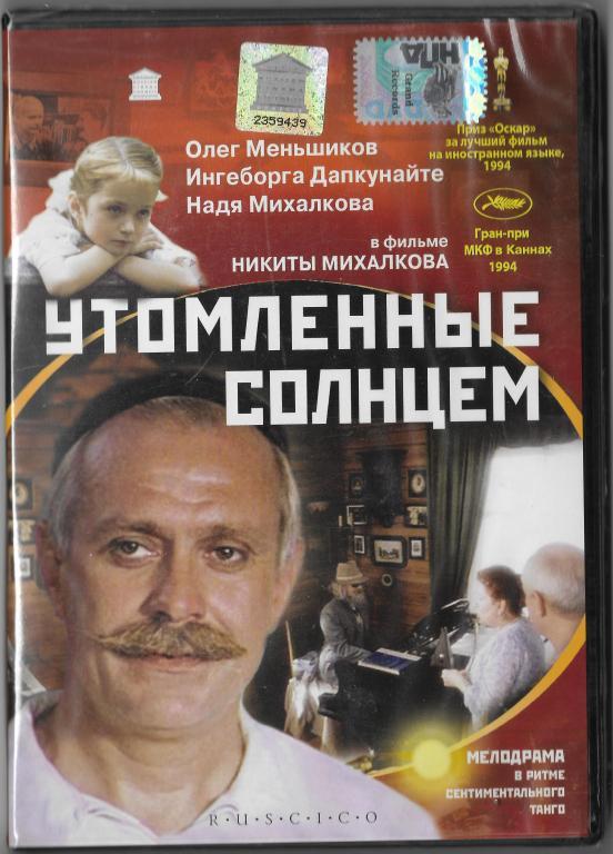 Утомленные солнцем  (Никита Михалков)  DVD Запечатан!